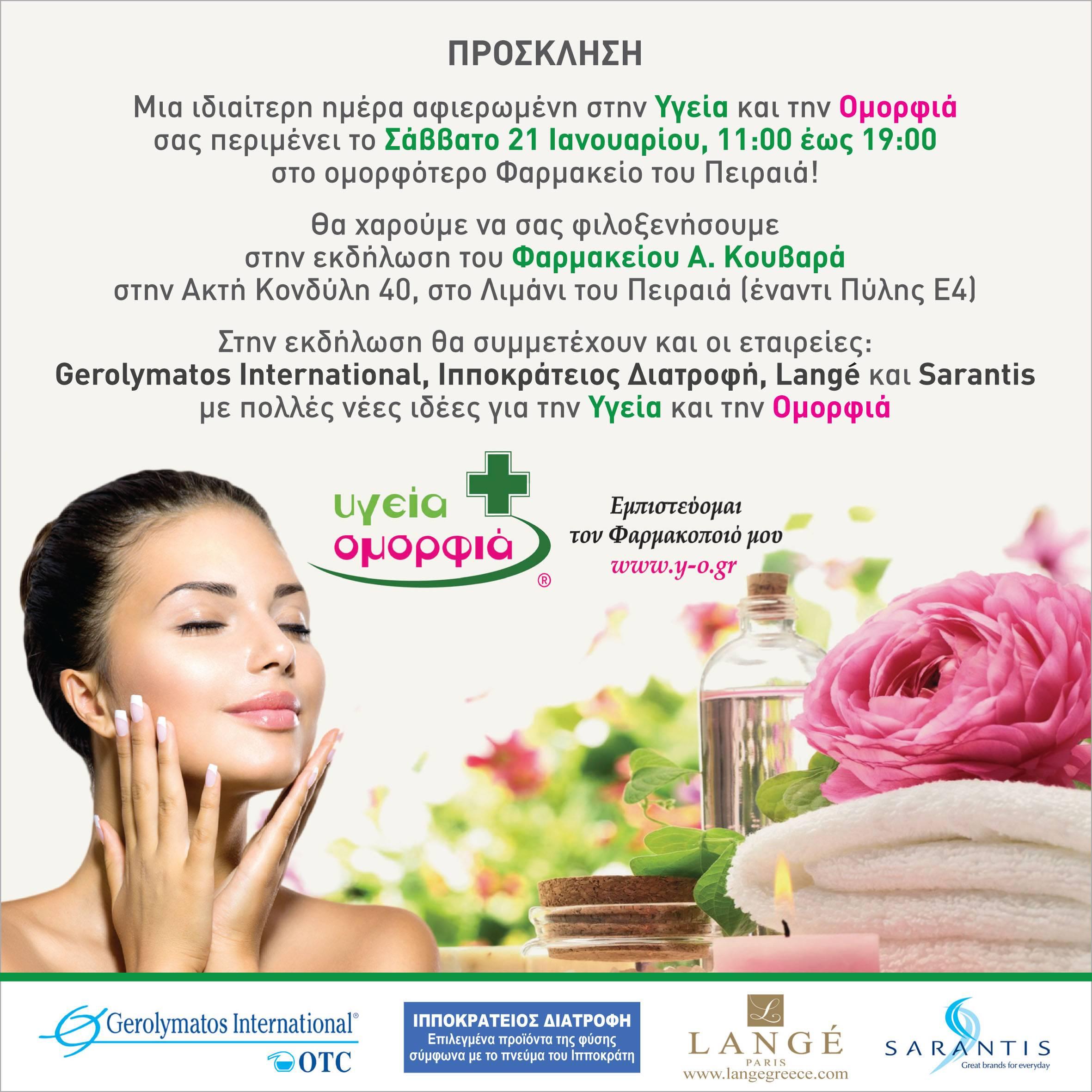 Υγεία και Ομορφιά event