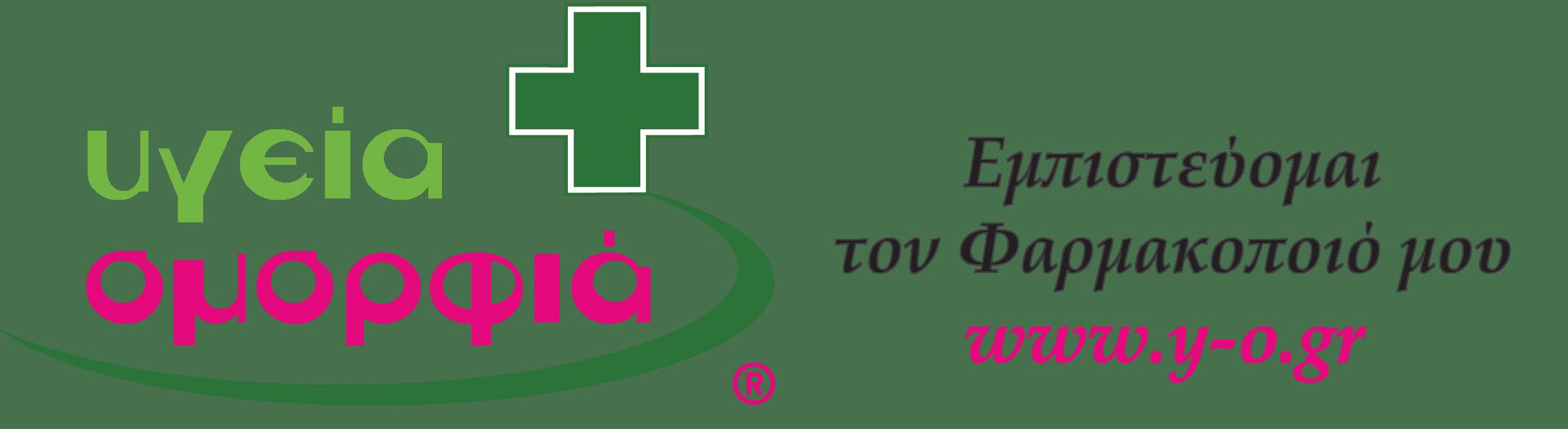 Υγεία και Ομορφιά - Εμπιστεύομαι τον Φαρμακοποιό μου