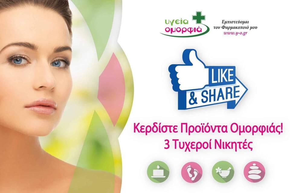 Διαγωνισμός ΥΟ Facebook
