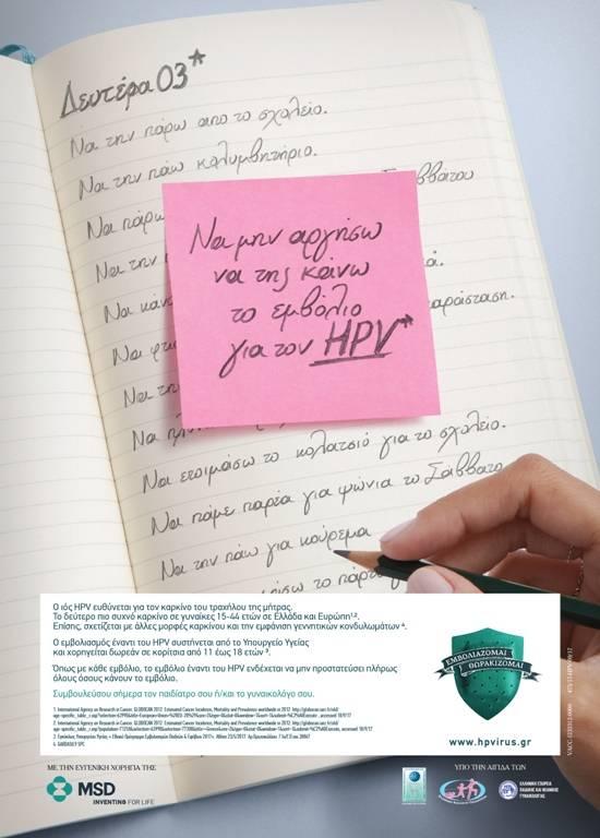 MSD Hellas Νέα Εκστρατεία για την Προστασία από τον Ιό HPV