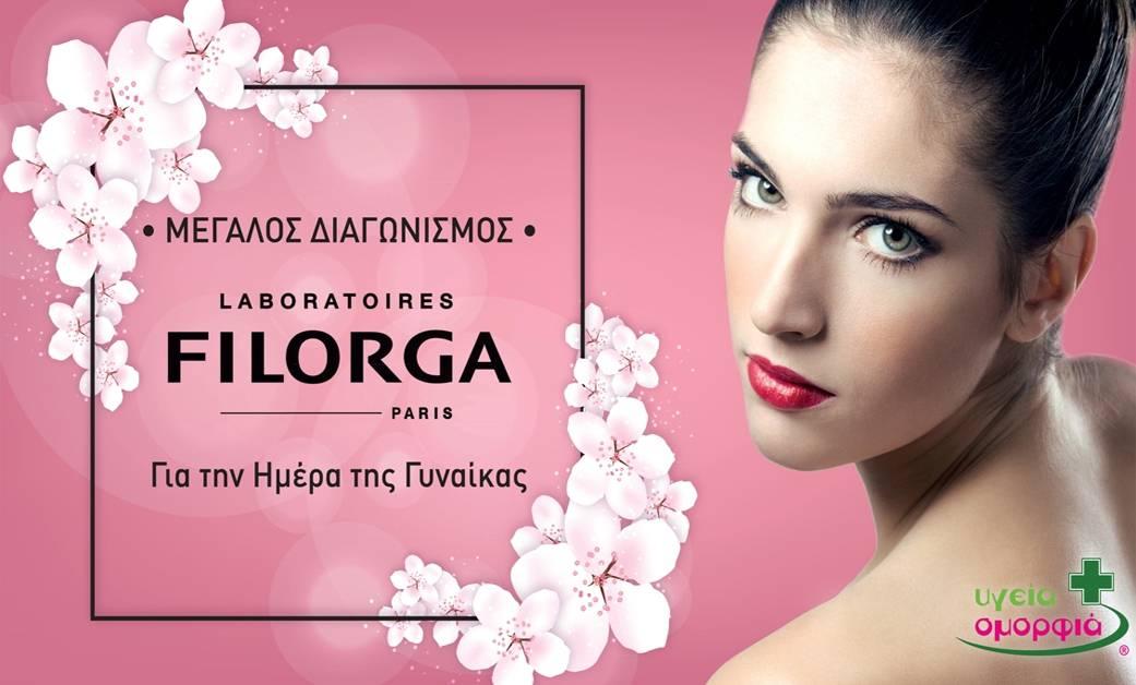 Διαγωνισμός FILORGA Αντίγραφο