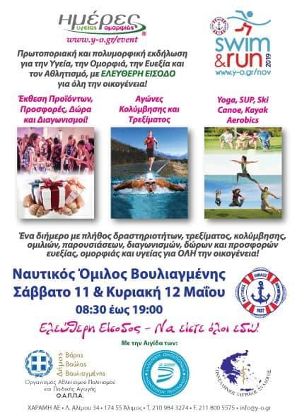 NOB Flyer A5 2 ΟΨΗ Α