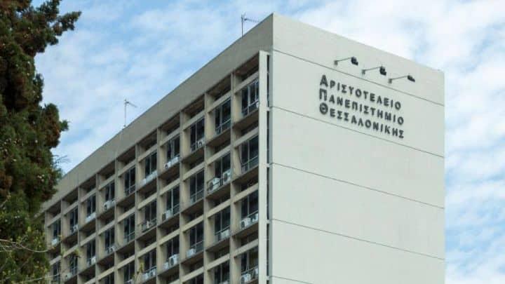 1 Αριστοτελείου Πανεπιστημίου Θεσσαλονίκης ΑΠΘ