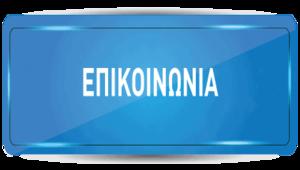 epikoinonia