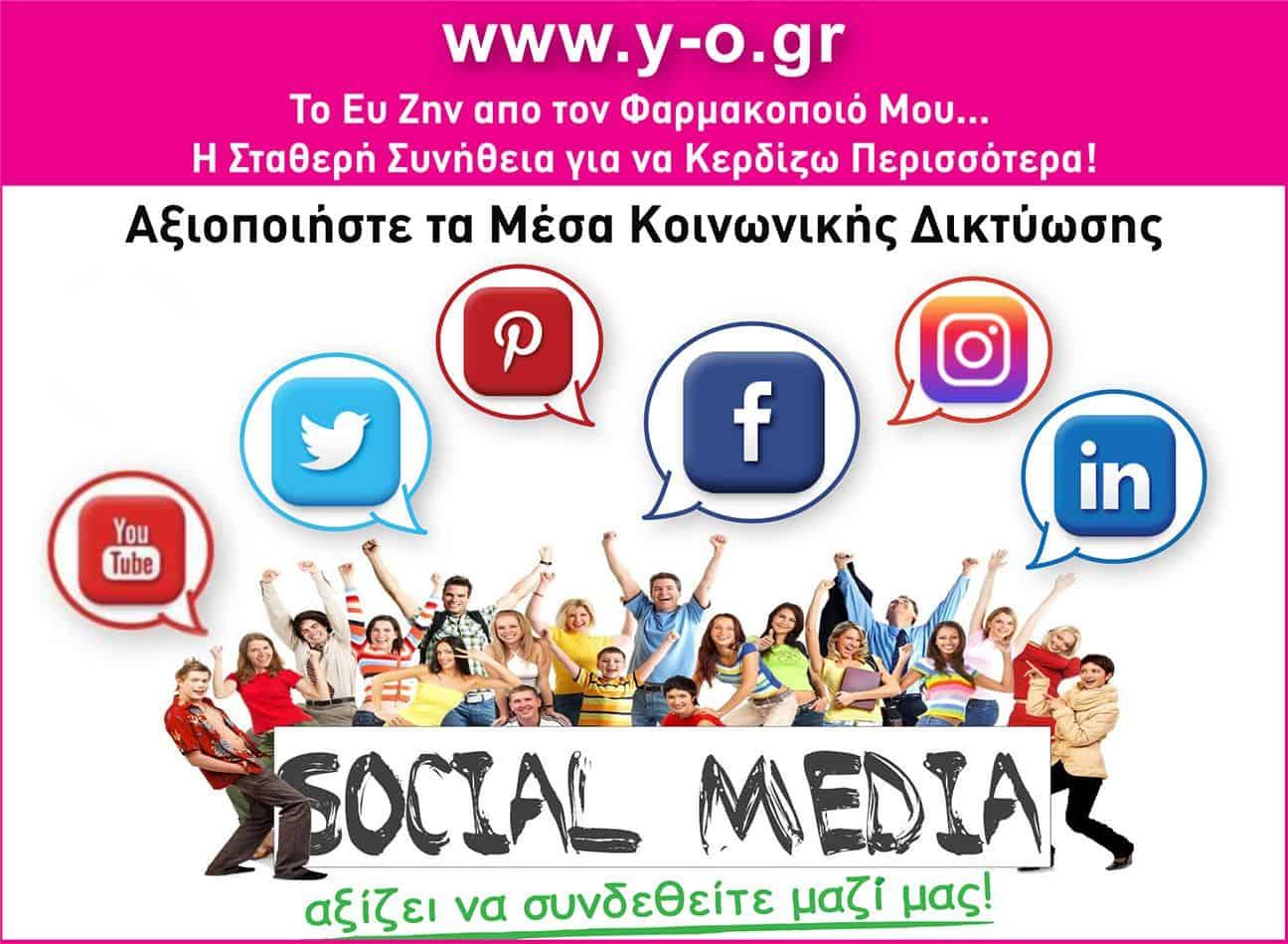 Αξιοποιήστε τα Μέσα Κοινωνικής Δικτύωσης