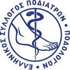 Ο Ελληνικός Σύλλογος Ποδιάτρων - Ποδολόγων έδωσε την έγκρισή του, ώστε όλα τα προϊόντα υγιεινής των ποδιών Scholl να έχουν την ένδειξη: «Συνιστάται από τον Ελληνικό Σύλλογο Ποδιάτρων Ποδολόγων».