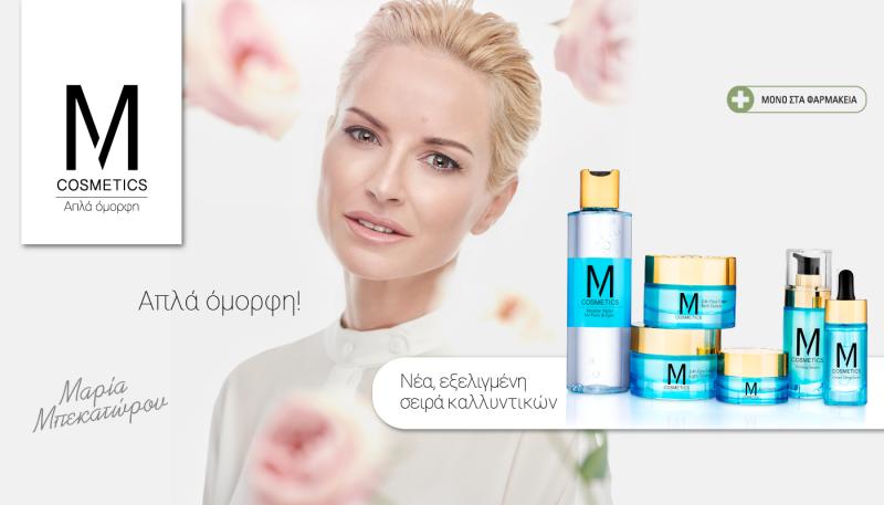 Η Νέα σειρά καλλυντικών M Cosmetics, μόνο στα φαρμακεία.