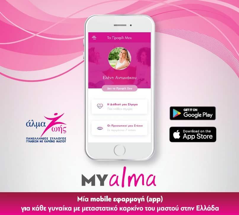 Το mobileapp «ΜΥ alma» έχει σχεδιαστεί τόσο για Android όσο και για iOS κινητές συσκευές και διατίθεται ήδη, εντελώς δωρεάν από το GooglePlay και το AppStore.