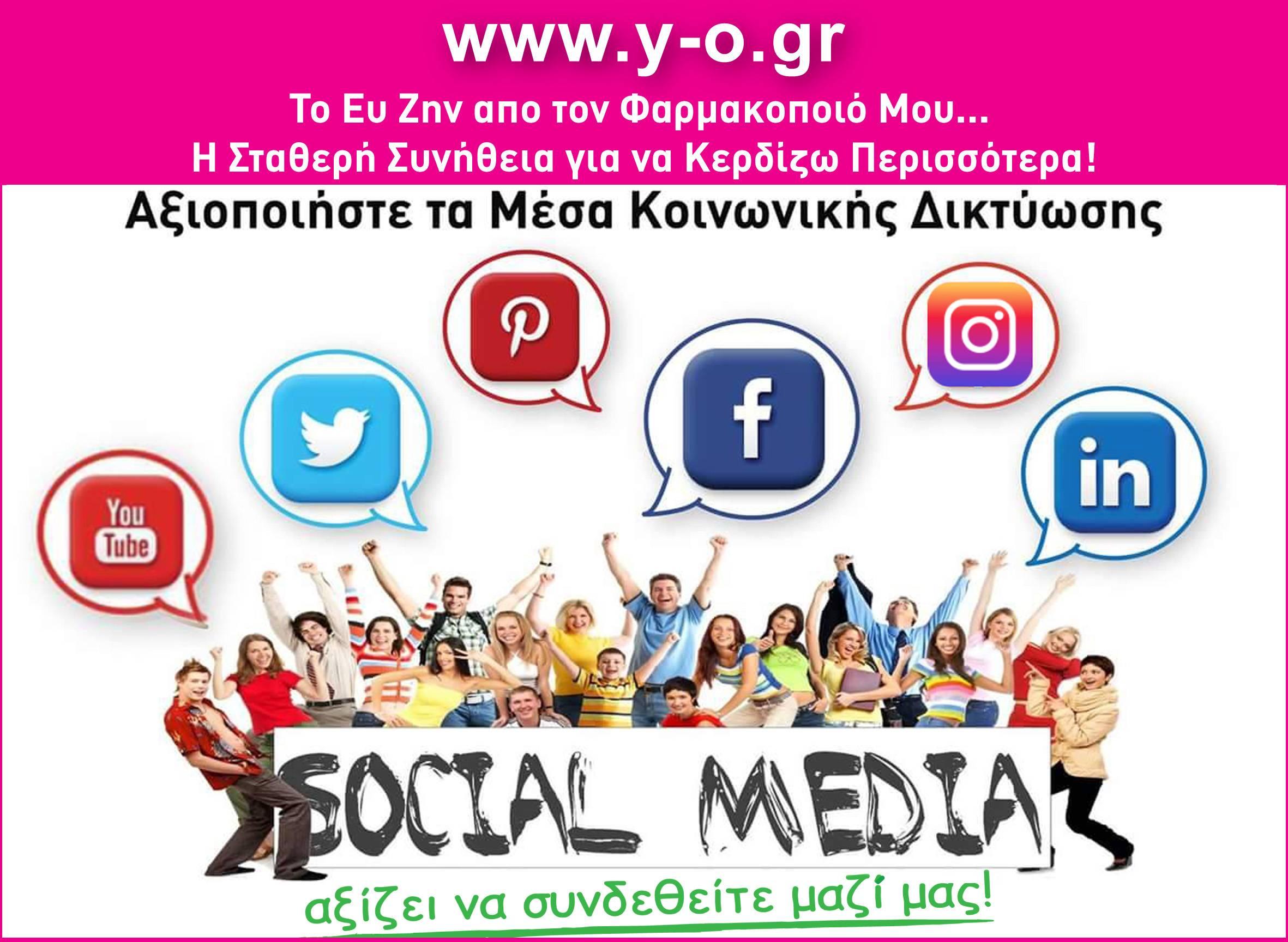 Τα Social Media Αλλάζουν τα Media