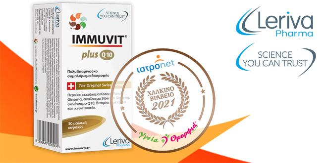 IMMUVIT® Plus Q10 για Ενίσχυση Σωματικής και Πνευματικής Ενέργειας