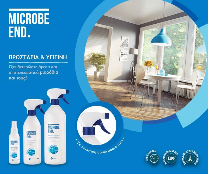 Βράβευση Microbe end Spray στα Καλύτερα Προϊόντα Φαρμακείου «Βραβεία Ιατροnet - Υγεία + Ομορφιά 2021»