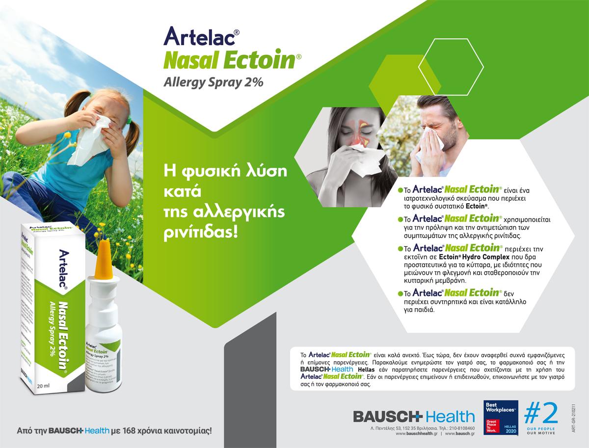 Υποφέρετε από Αλλεργική Ρινίτιδα; Το Artelac Ectoin Nasal Spray θα σας Δώσει τη Λύση!