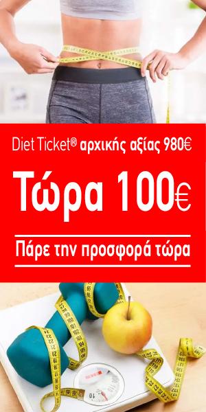 Ticket Diet