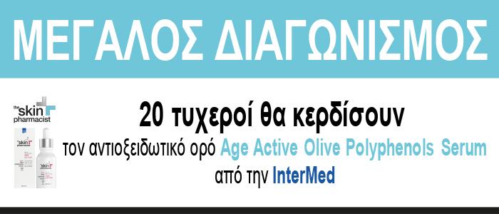 Μεγάλος Διαγωνισμός Age Active Olive Polyphenols Serum από την InterMed στο Facebook.